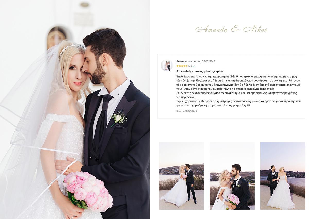 Amanda-&-Nikos-review